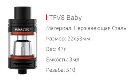 Спецификация Атомайзера SMOK TFV8 Baby