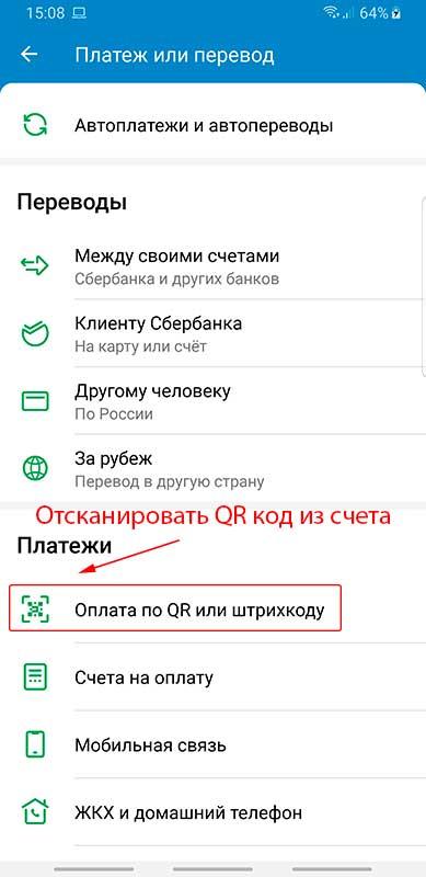 QR код сбербанк Android