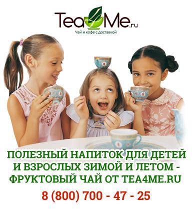 купить фруктовый чай