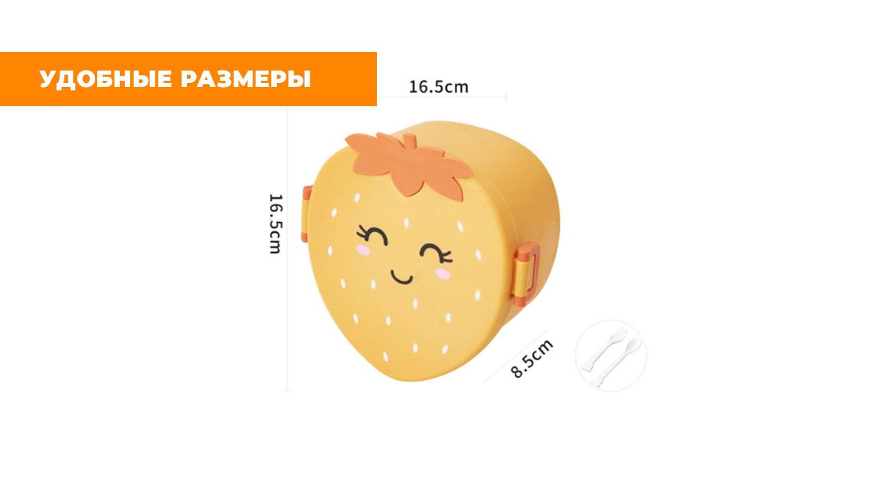 "Ланч-бокс желтый ""Земляника"" (16,5х16,5х8,5 см)"