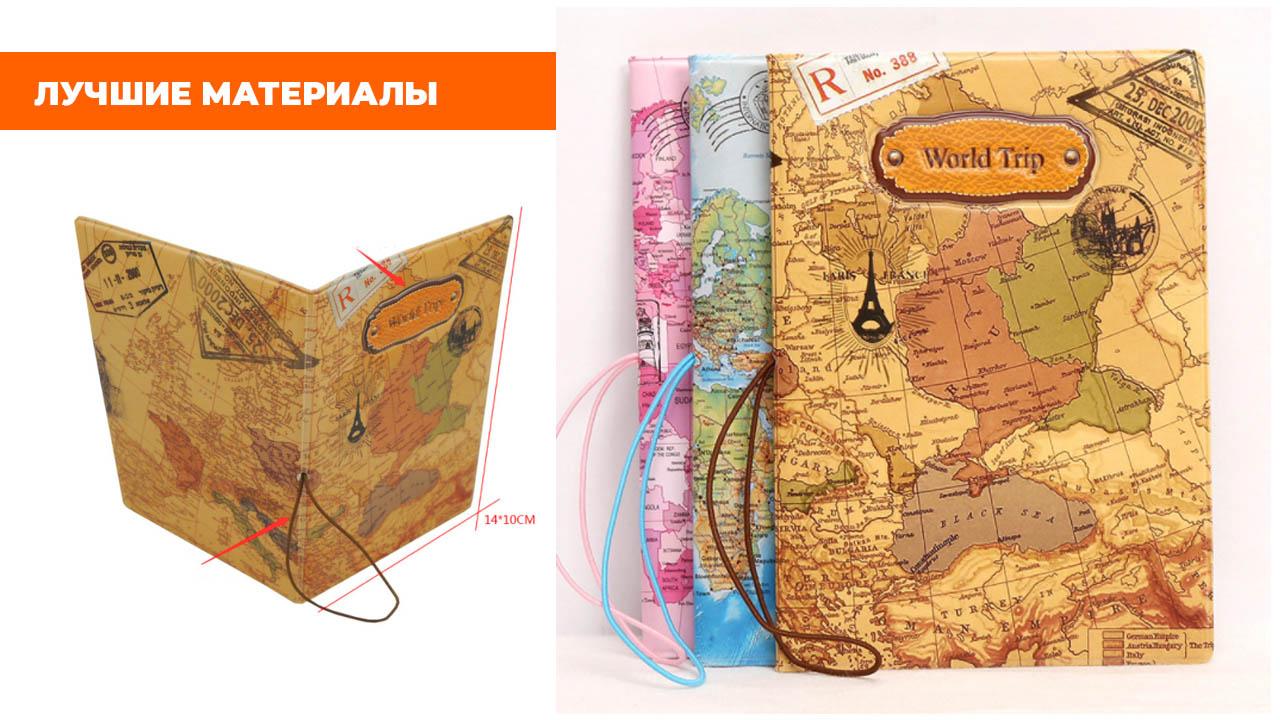 """Обложка для паспорта """"Карта мира"""" синяя"""