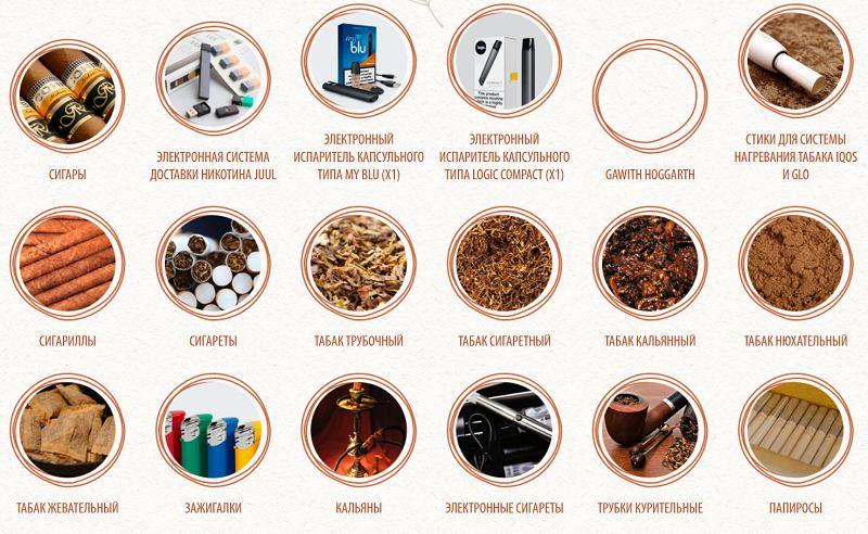 Торговля в интернете табачными изделиями аксессуары для электронных сигарет купить