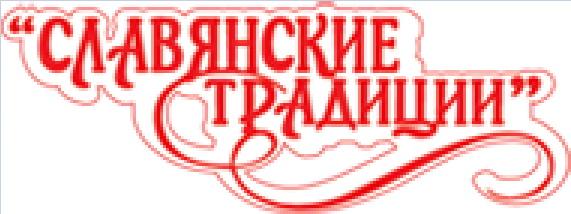 Славянские традиции - товарный знак