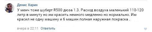 Отзыв_Huberth_R_500.jpg