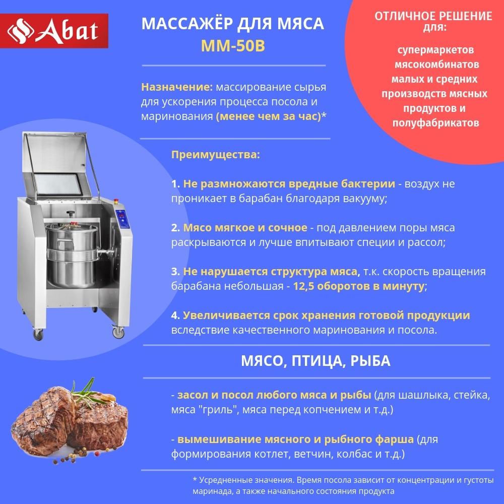 Вакуумный массажер для мяса ММ-50В