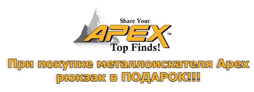 Металлоискатель Апекс