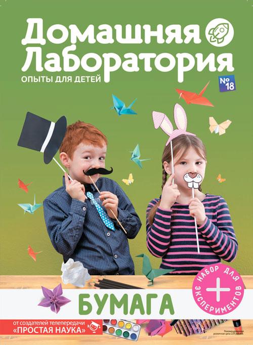 Домашняя лаборатория. Опыты для детей, выпуск №18, Бумага