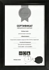 Сертификат-дилера-Silver-Smith-оптимизированное.jpeg