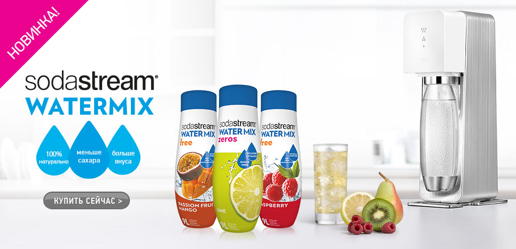 sodastream-water-mix-new.jpg