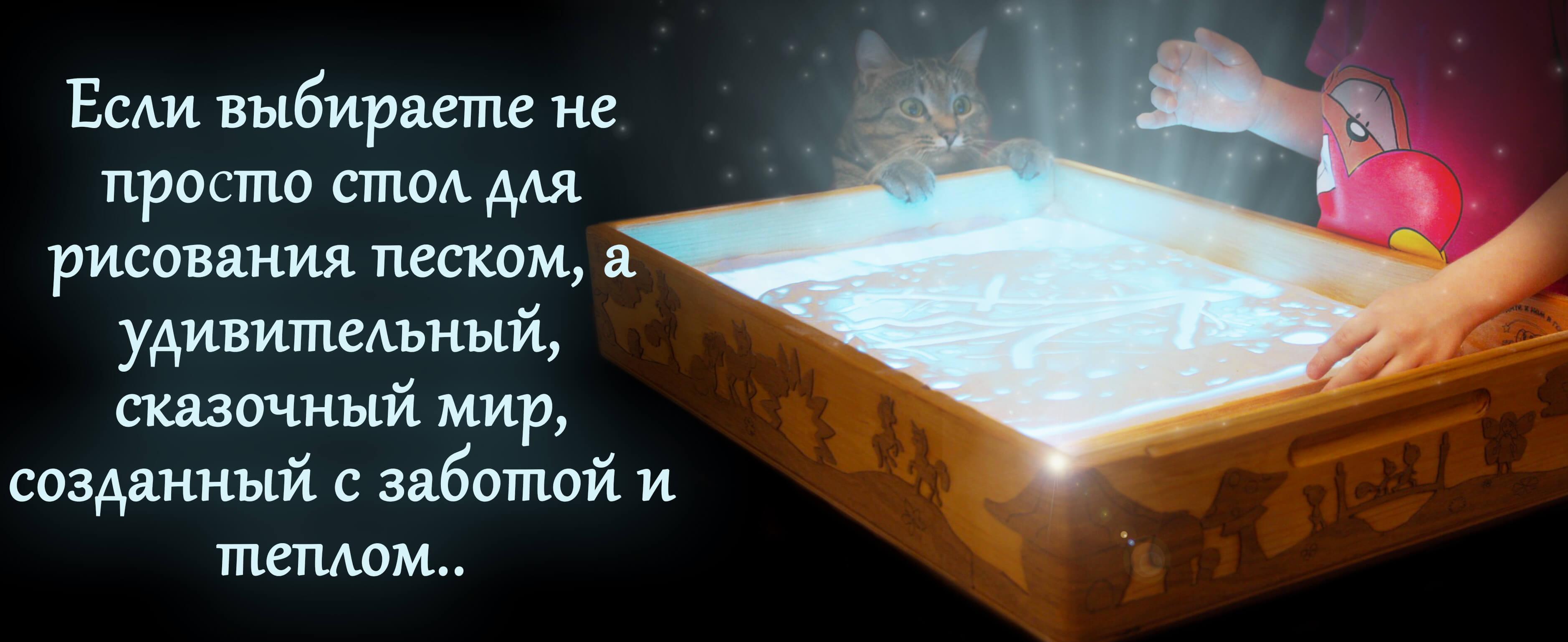 Прикоснись к волшебству