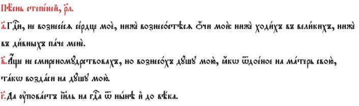 Псалом-130.JPG