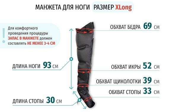 Размеры манжеты ноги X-Long