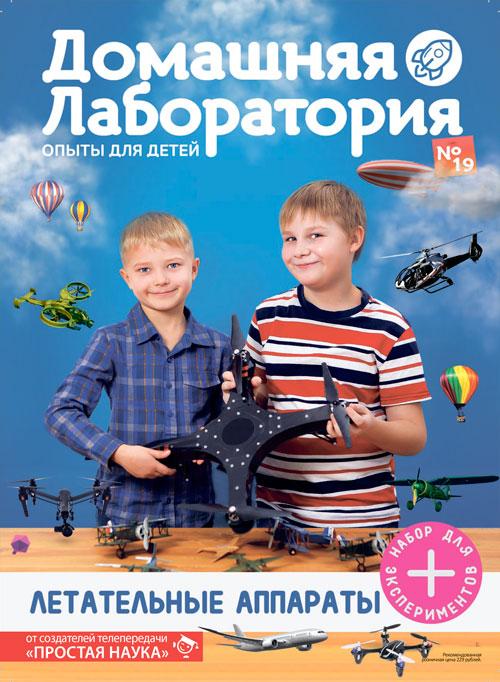 Домашняя лаборатория. Опыты для детей, выпуск №19, Летательные аппараты
