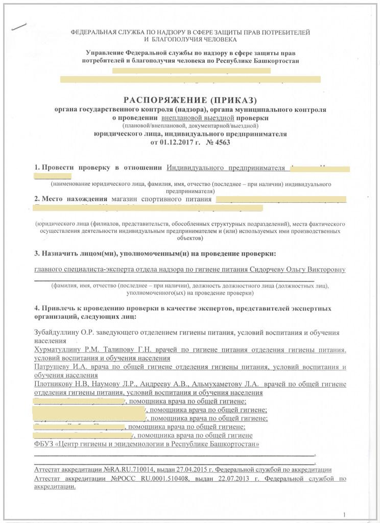 Реальная копия приказа о проведение внеплановой проверки