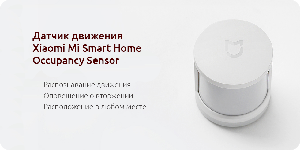 Датчик движения Xiaomi Mi Smart Home Occupancy Sensor