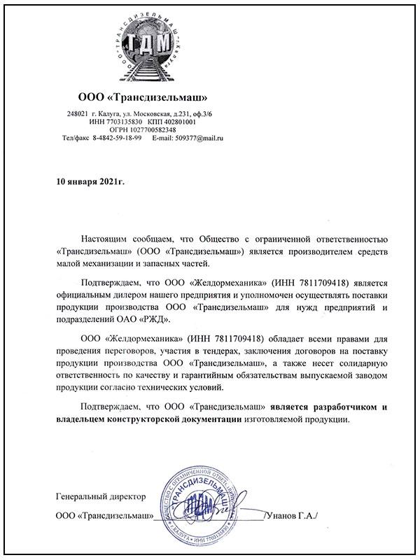 Сертификат официальный дилер Трансдизельмаш Калуга
