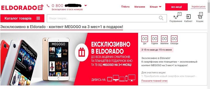 Магазин техники eldorado.ua