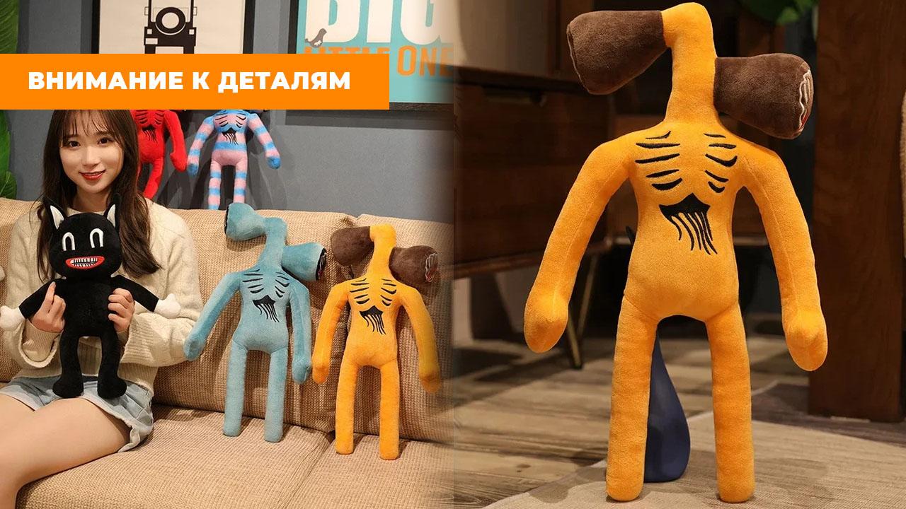 """Мягкая игрушка оранжевый """"Сиреноголовый"""" (Siren Head) 38 см."""