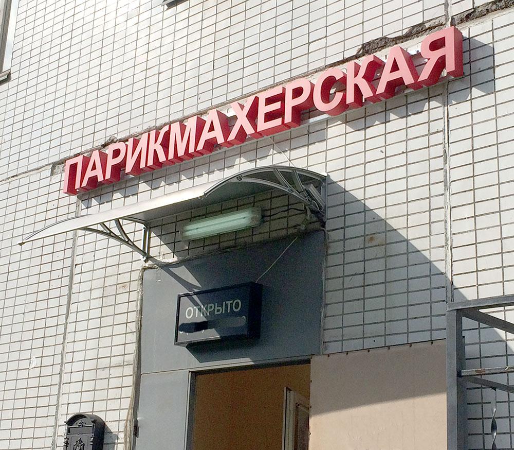 Козырек_над_входом_парикмахерская.jpg