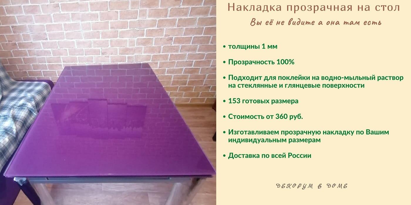 Накладка на стол 1 мм