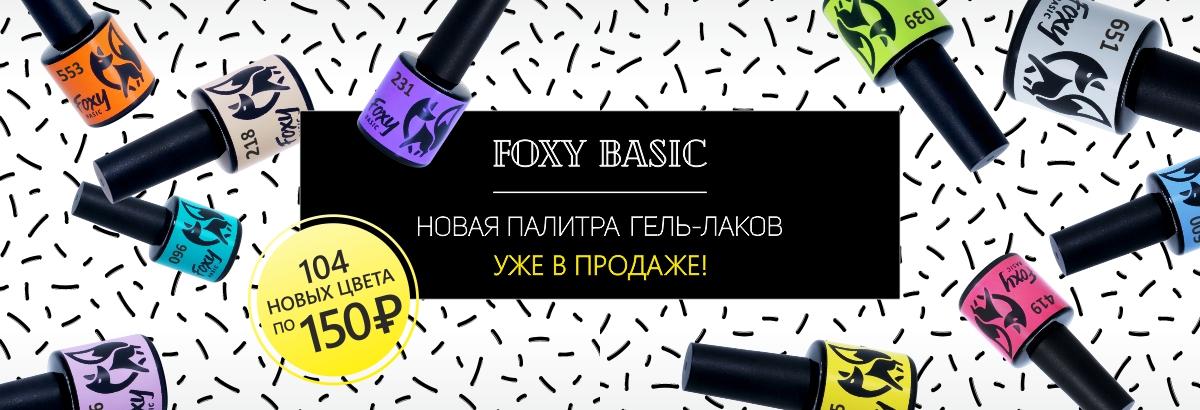 новые лаки Foxu Basic