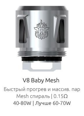 Испаритель SMOK V8 Baby Mesh 0.15ом