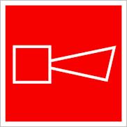 Пожарные знаки безопасности F11 Звуковой оповещатель пожарной тревоги