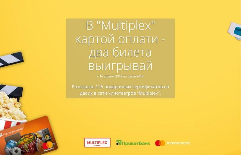 розыгрыш билетов в Multiplex