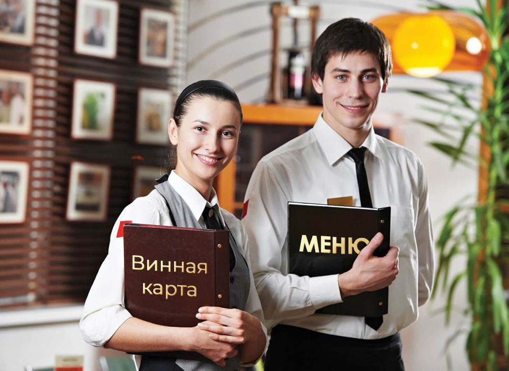 МЕНЮ для Ресторанов, Баров и Кафе