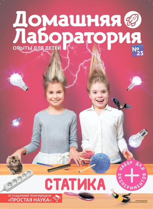 Домашняя лаборатория. Опыты для детей, выпуск №23, Статическое электричество