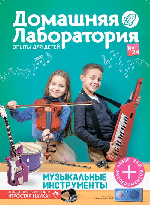 Домашняя лаборатория. Опыты для детей, выпуск №24, Музыкальные инструменты