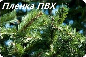 зеленые уличные елки из пленки пвх