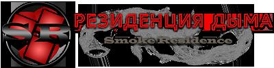 Резиденция Дыма