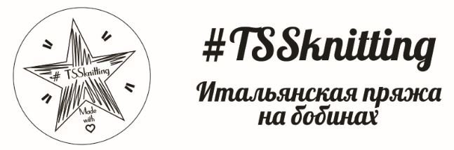 #TSSknitting Итальянская пряжа на бобинах