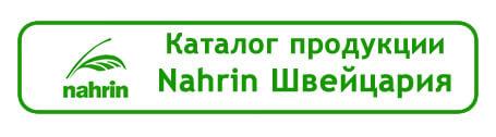 Каталог официального сайта Nahrin