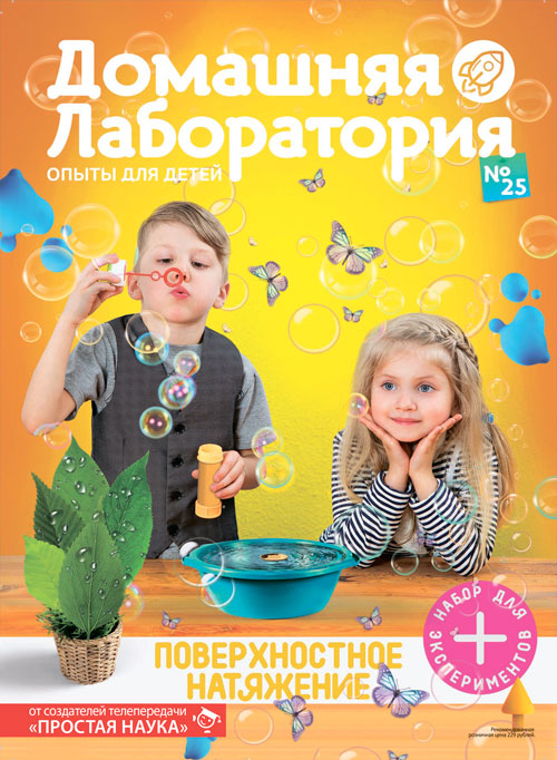 Домашняя лаборатория. Опыты для детей, выпуск №25, Поверхностное натяжение