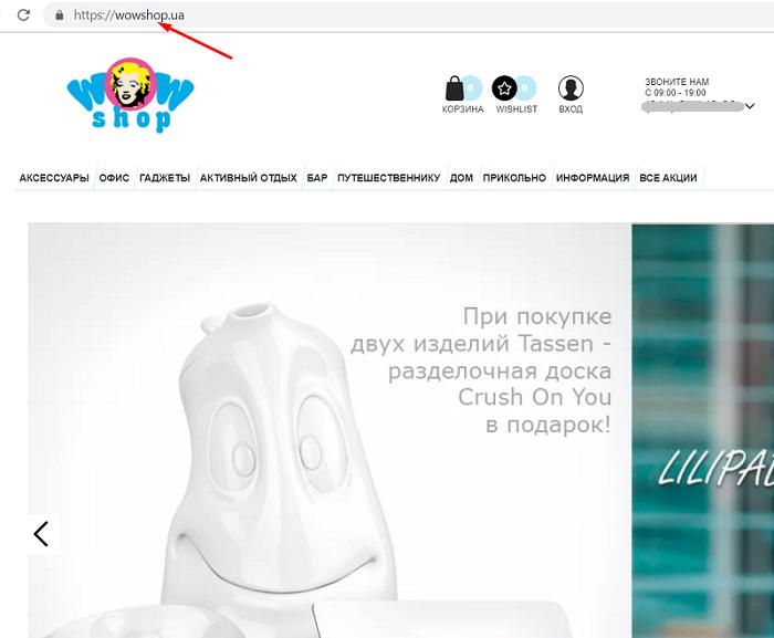 Главная страница интернет-магазина WowShop