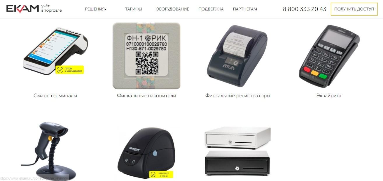 Разновидности кассового оборудования в «ЕКАМ»