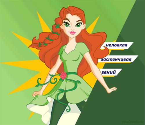 dc_super_hero_girls_super_hero_high-1.jpg