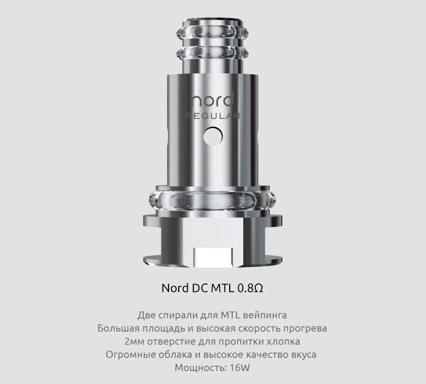 Испаритель SMOK Nord DC MTL 0.8ом