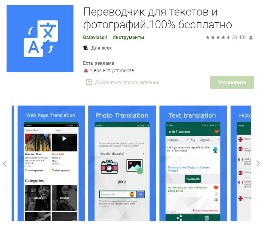 Переводчик для текстов и фотографий