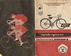 Обкладинка інструкції на спортивно-туристичний велосипед 'Спорт' В542-01 ХВЗ їм Р. В. Петровського 1975 рік