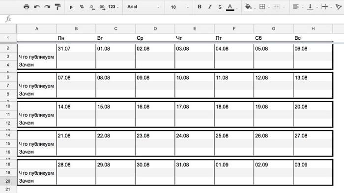 Пример шаблона контент-плана