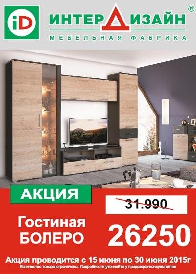 БОЛЕРО Мебель для гостиной