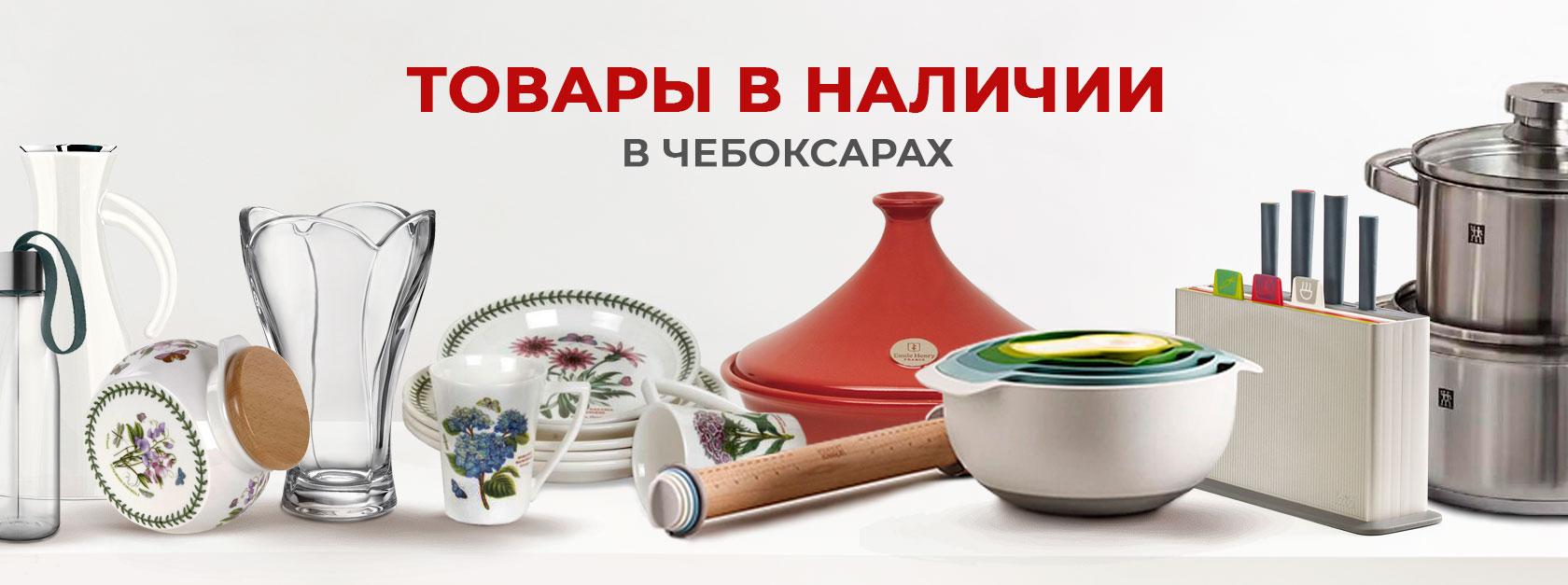 Посуда Чебоксары