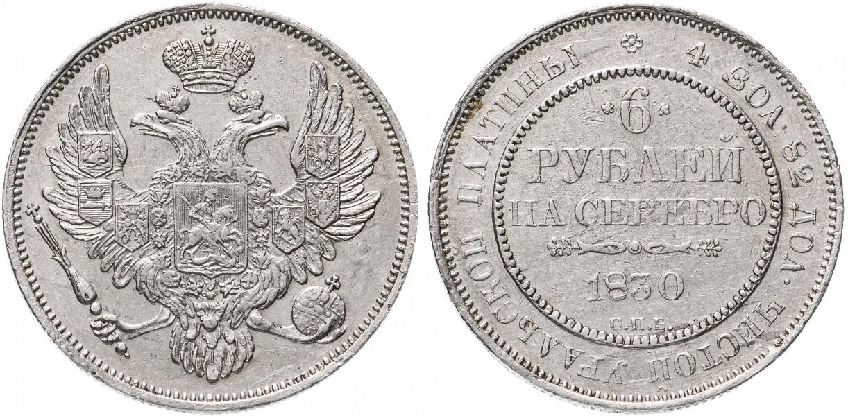 6 рублей 1830