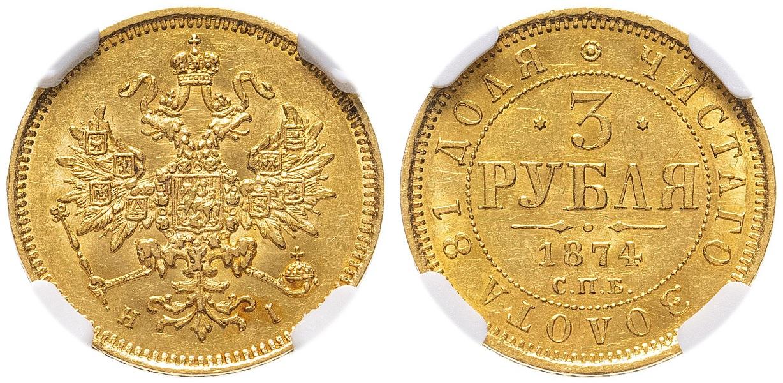3 рубля 1874