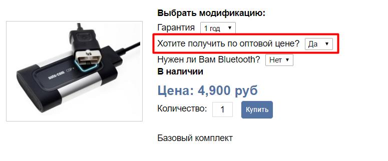 Оптовая_закупка_пример.png