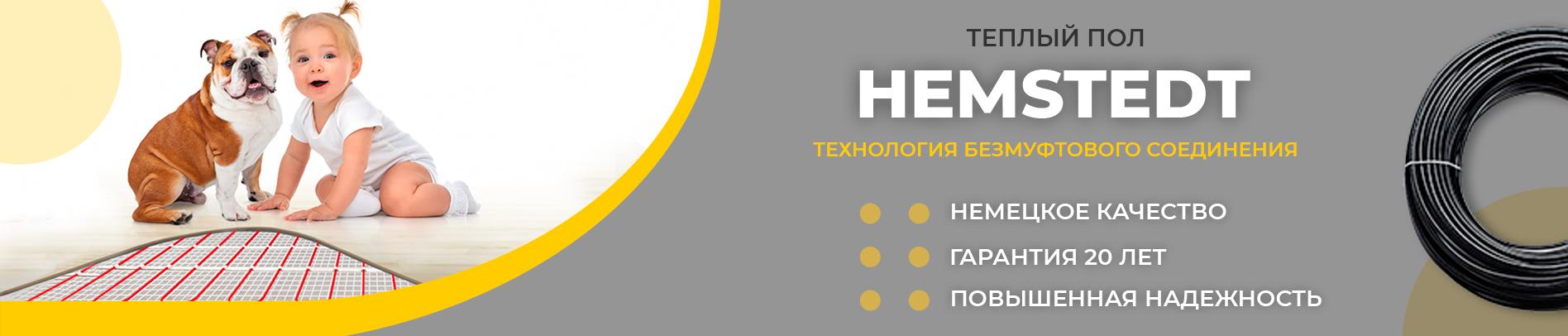 Специалисты выбирают Hemstedt- уникальный теплый пол с технологией безмуфотового соединения