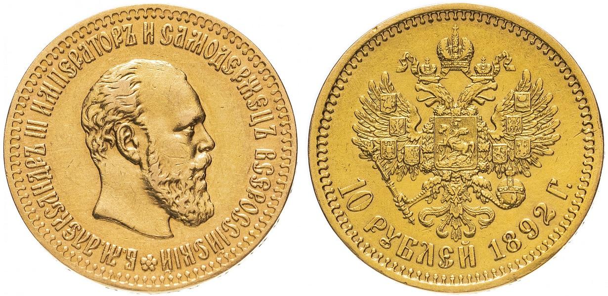 10 рублей 1892